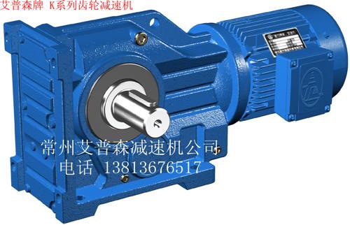 K系列斜齿锥齿轮减速机